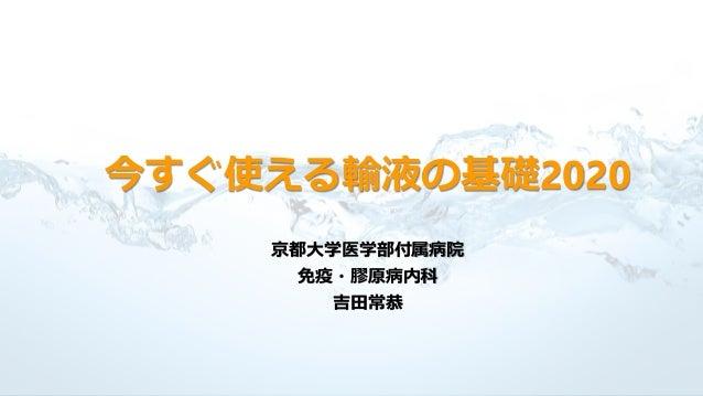 今すぐ使える輸液の基礎2020 京都大学医学部付属病院 免疫・膠原病内科 吉田常恭