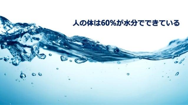 人の体は60%が水分でできている