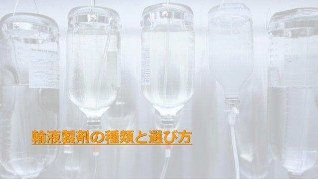 輸液製剤の種類と選び方