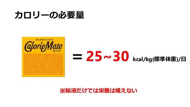 カロリーの必要量 25~30 kcal/kg(標準体重)/日 ※輸液だけでは栄養は補えない =