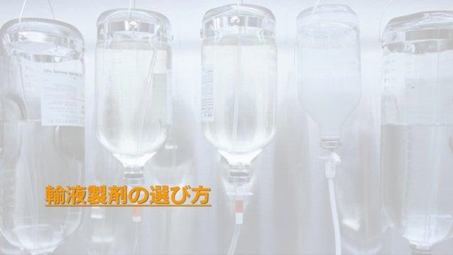 輸液製剤の選び方