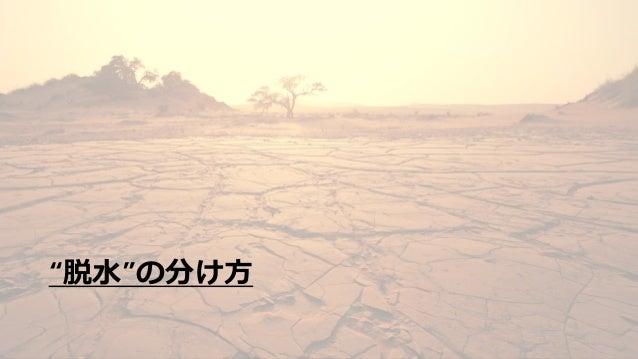 """""""脱水""""の分け方"""