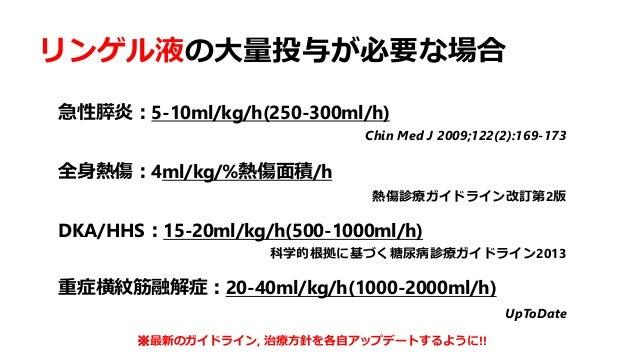 急性期の輸液速度はどうするか ショック バイタル安定するまで全開投与 上記以外 通常は100ml/h程度 ※ちなみに500mlは22Gでだいたい15分
