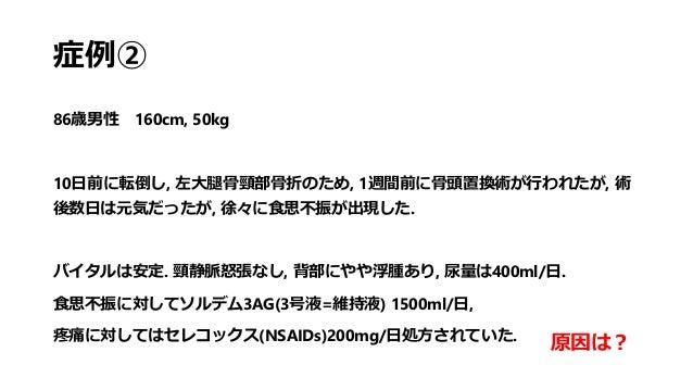 安定期の輸液で注意すべきことは? mEq/L Na Cl K Ca Mg Buffers 糖 kcal/L 血漿 140 103 4 5 2 HCO3(24) 0 細胞外液 生食 154 154 0 0 ラクテック 130 109 4 3 La...