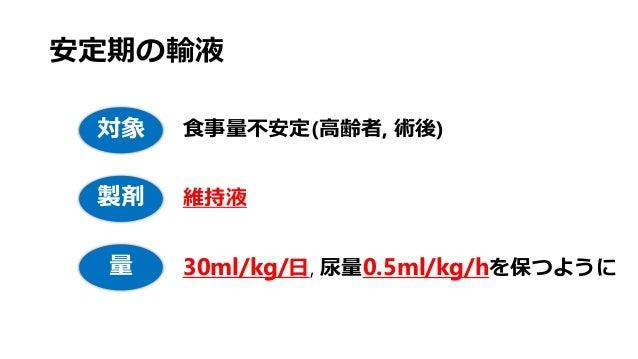 安定期の輸液で注意すべき事? ※漫然と輸液を続けないことが大事 浮腫 高カリウム血症 低栄養