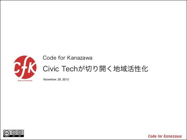 Code for Kanazawa  Civic Techが切り開く地域活性化 November. 29, 2013