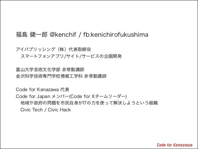 オープンデータフォーラムIn gifu Slide 3