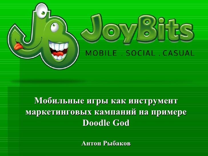Мобильные игры как инструментмаркетинговых кампаний на примере           Doodle God           Антон Рыбаков