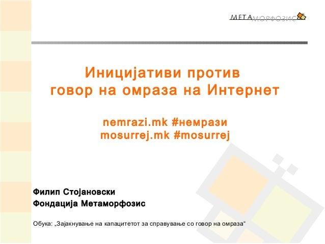 Иницијативи против говор на омраза на Интернет nemrazi.mk #немрази mosurrej.mk #mosurrej Филип Стојановски Фондација Метам...