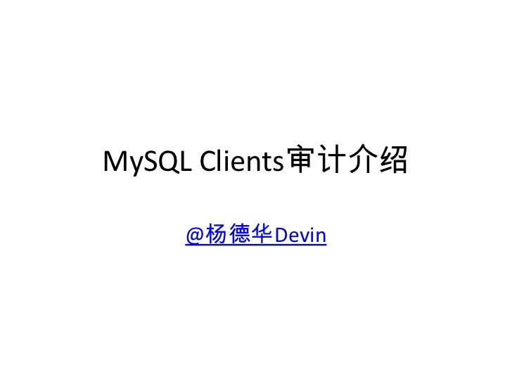 MySQLClients审计介绍<br />@杨德华Devin<br />