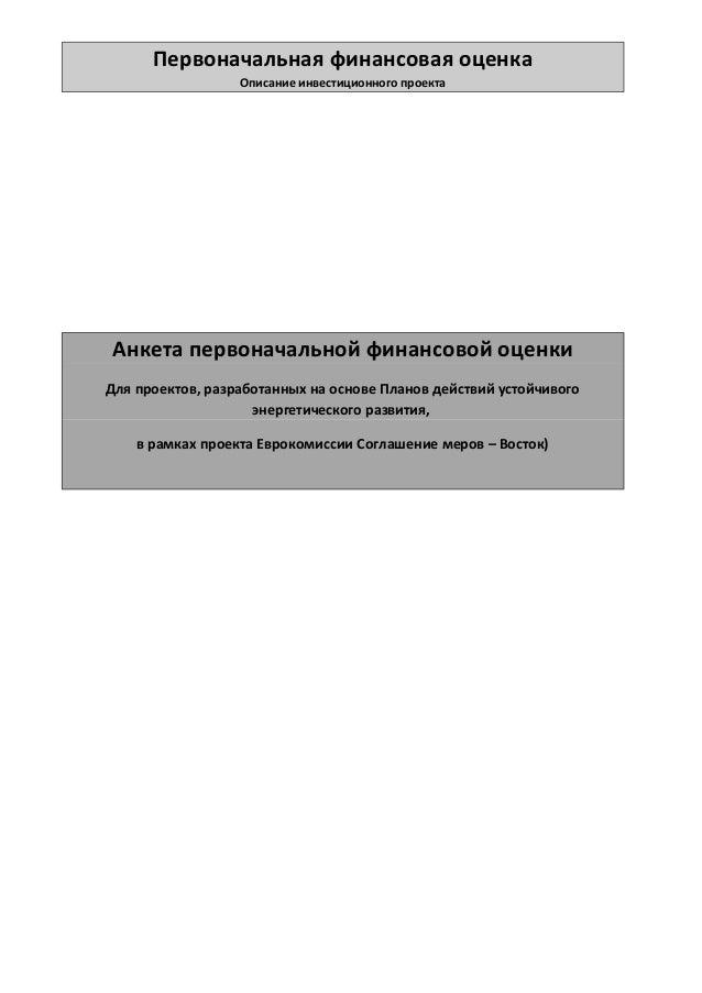 Первоначальная финансовая оценка Описание инвестиционного проекта Анкета первоначальной финансовой оценки Для проектов, ра...