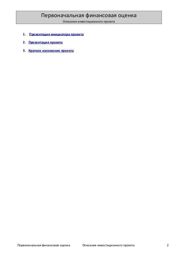Initial financial appraisal form como_east_final_rus cor (1) Slide 2