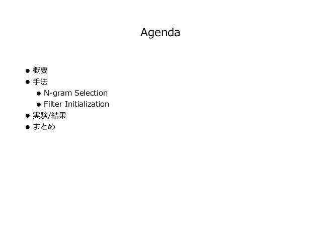 論文輪講 Initializing convolutional filters with semantic features for text classification Slide 2