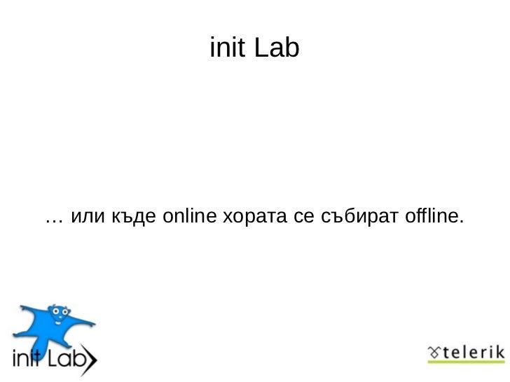 init Lab… или къде online хората се събират offline.