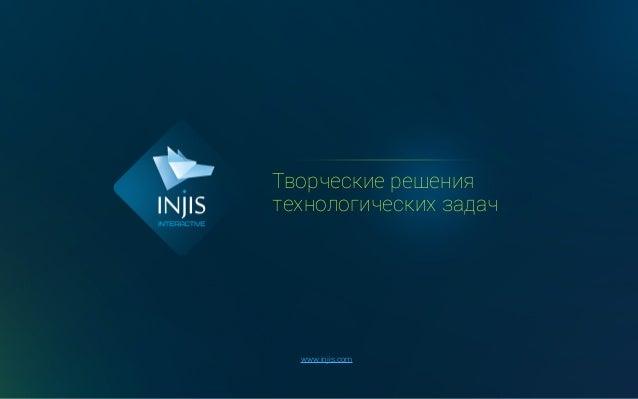 www.injis.comТворческие решениятехнологических задач