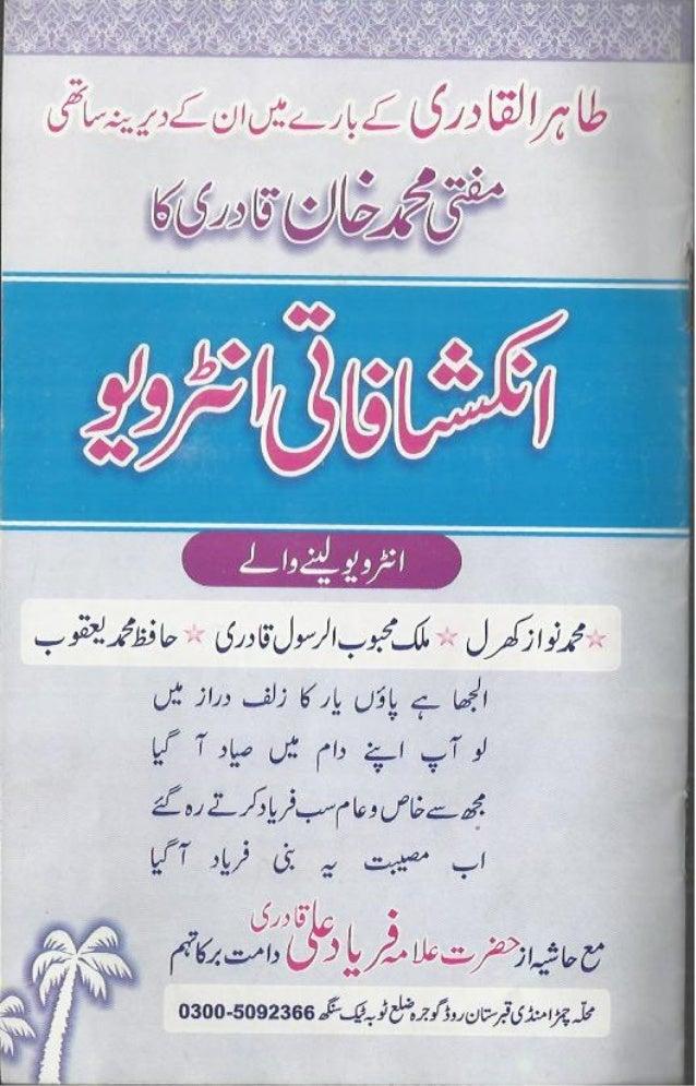 Inkishafi interview for tahir qadri