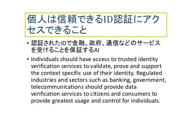 個人は信頼できるID認証にアク セスできること • 認証されたIDで金融、政府、通信などのサービス を受けることを保証するAI • Individuals should have access to trusted identity verif...