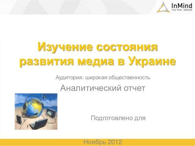 Изучение состоянияразвития медиа в Украине     Аудитория: широкая общественность      Аналитический отчет                 ...