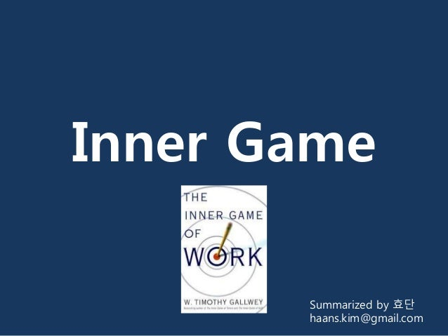 Inner Game Summarized by 효단 haans.kim@gmail.com