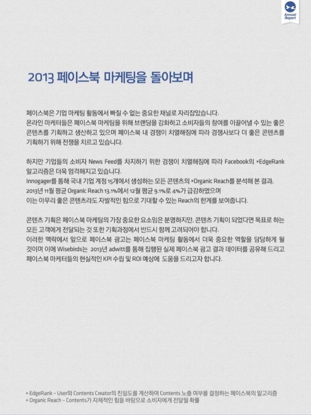 2013 Facebook Marketing Annual report [Korea] - Innobirds,Wisebirds Slide 2