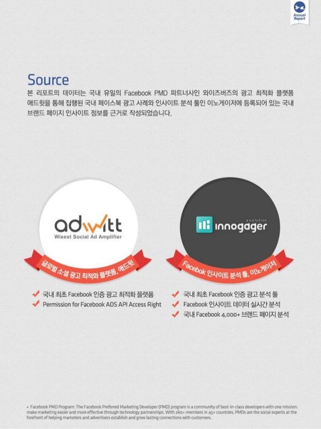 2013 Facebook Marketing Annual report [Korea] - Innobirds,Wisebirds Slide 3