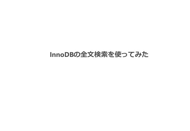 InnoDBの全文検索を使ってみた