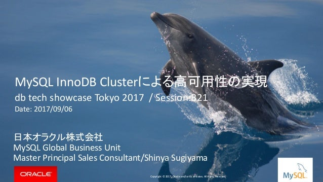 Copyright © 2017, Oracle and/or its affiliates. All rights reserved. | MySQL InnoDB Clusterによる高可用性の実現 日本オラクル株式会社 MySQL Glo...
