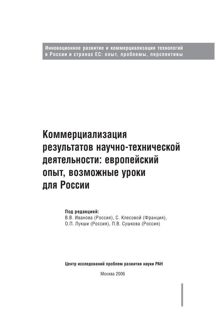 Инновационное развитие и коммерциализация технологийв России и странах ЕС: опыт, проблемы, перспективыКоммерциализациярезу...