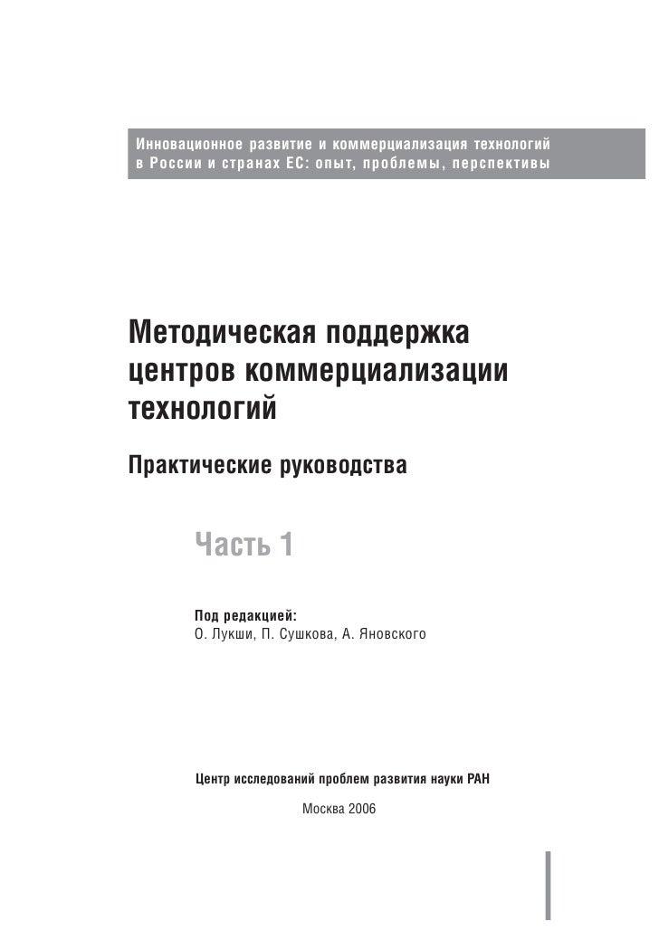 Инновационное развитие и коммерциализация технологийв России и странах ЕС: опыт, проблемы, перспективыМетодическая поддерж...