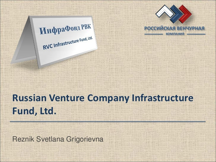 РОССИЙСКАЯ ВЕНЧУРНАЯ                                     КОМПАНИЯRussian Venture Company InfrastructureFund, Ltd.Reznik Sv...
