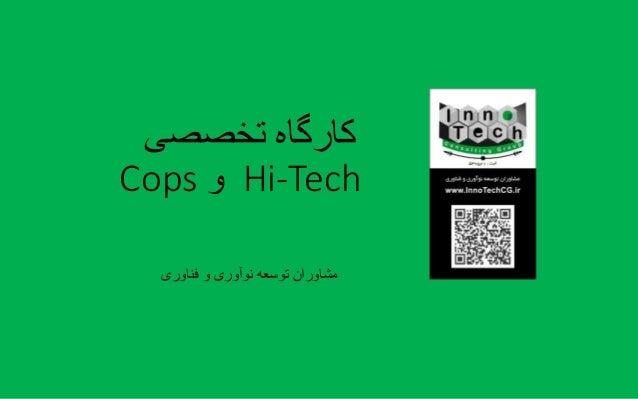 تخصصی کارگاه Hi-TechوCops فناوری و نوآوری توسعه مشاوران