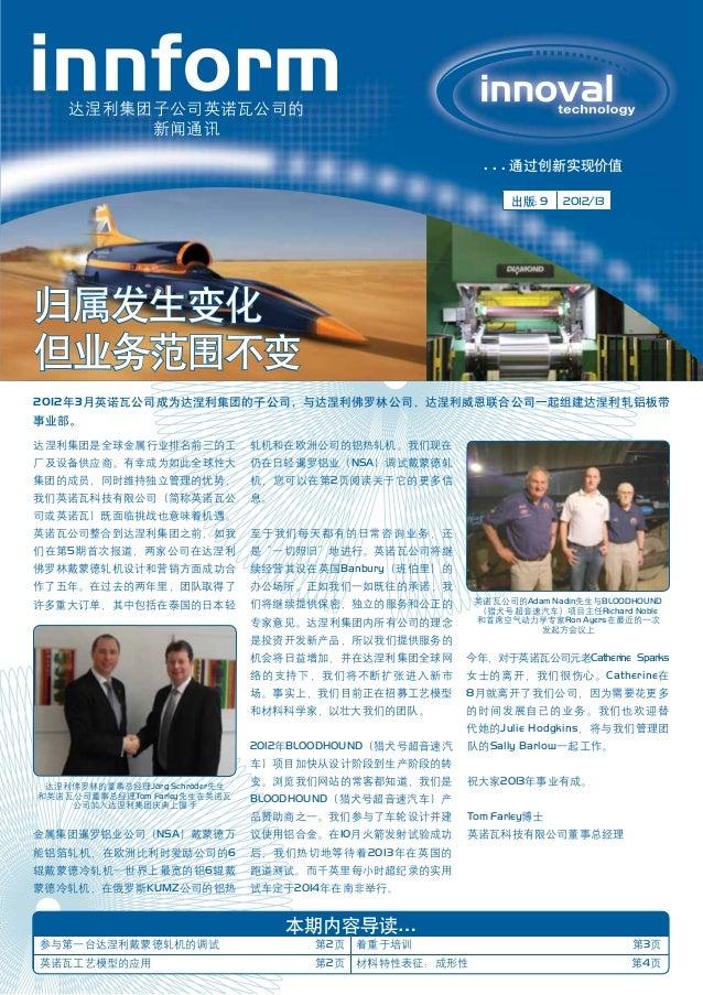 出版: 9 2012/13 . . . 通过创新实现价值 达涅利集团是全球金属行业排名前三的工 厂及设备供应商。有幸成为如此全球性大 集团的成员,同时维持独立管理的优势, 我们英诺瓦科技有限公司(简称英诺瓦公 司或英诺瓦)既面临挑战也意味着机遇...