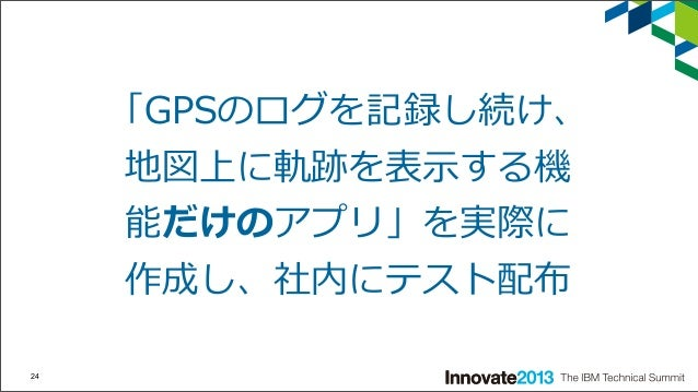 バッテリー消費問題を 繰り返し検証  • • • 26  GPSの使い方をいろいろ工夫 してはMVPを実装 スリープしつつ5分間隔で取 得するなど しかしバッテリ消費改善せず
