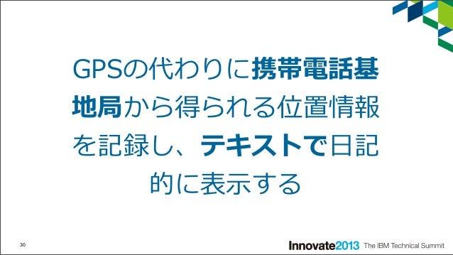 ピボット GPSマニアのための⾼高性能ロガー ↓ ライフログ⾃自動化ツール 32