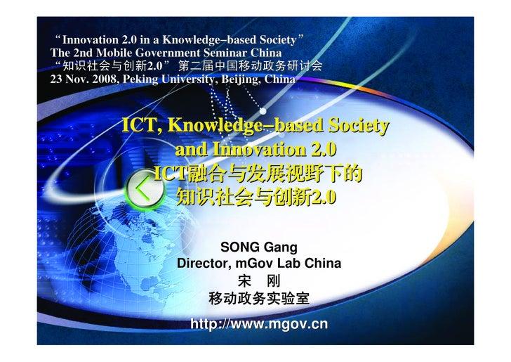"""Innovation 2.0 in a Knowledge-based Society"" The 2nd Mobile Government Seminar China ""知识社会与创新2.0"" 第二届中国移动政务研讨会 23 Nov. 20..."
