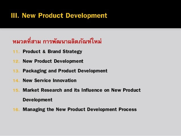 New Product Innovation, Development, and Implementation Strategies