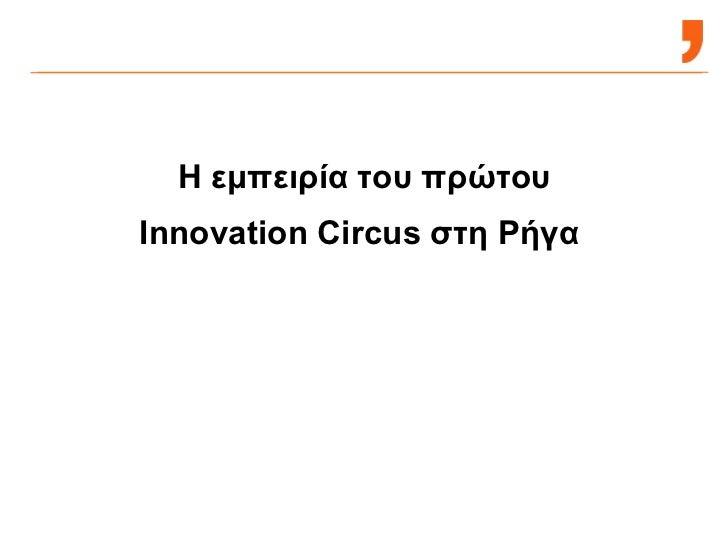 Η εμπειρία του πρώτου  Innovation Circus  στη Ρήγα