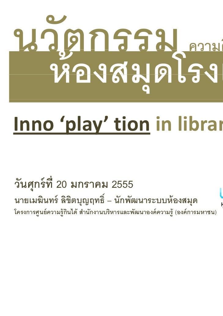 ความคดสรางสรรค                                                                   ความคิดสร้ างสรรค์Inno play tion inlibr...