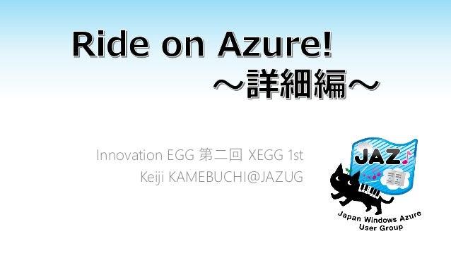 Innovation EGG 第二回 XEGG 1st Keiji KAMEBUCHI@JAZUG