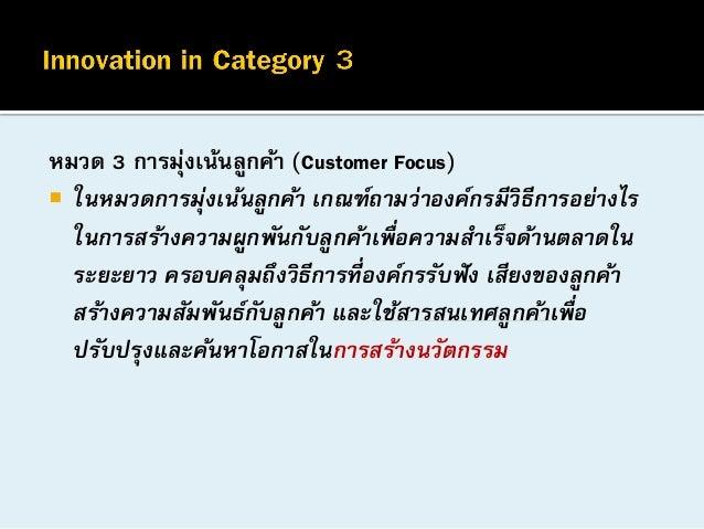 หมวด 3 การมุ่งเน้นลูกค้า (Customer Focus)  ในหมวดการมุ่งเน้นลูกค้า เกณฑ์ถามว่าองค์กรมีวิธีการอย่างไร ในการสร้างความผูกพัน...