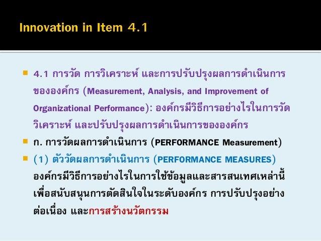       4.1 การวัด การวิเคราะห์ และการปรับปรุงผลการดาเนินการ ขององค์กร (Measurement, Analysis, and Improvement of Organiz...