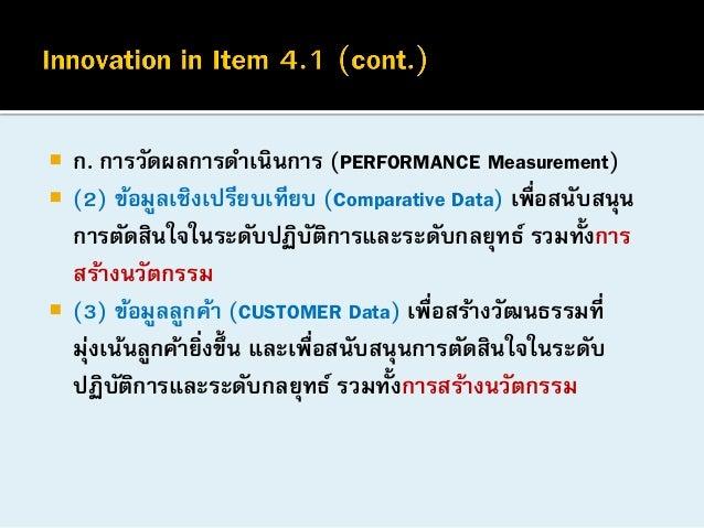      ก. การวัดผลการดาเนินการ (PERFORMANCE Measurement) (2) ข้อมูลเชิงเปรียบเทียบ (Comparative Data) เพื่อสนับสนุน การตั...