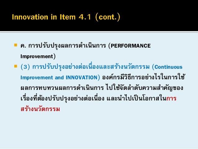    ค. การปรับปรุงผลการดาเนินการ (PERFORMANCE Improvement) (3) การปรับปรุงอย่างต่อเนื่องและสร้างนวัตกรรม (Continuous Impr...