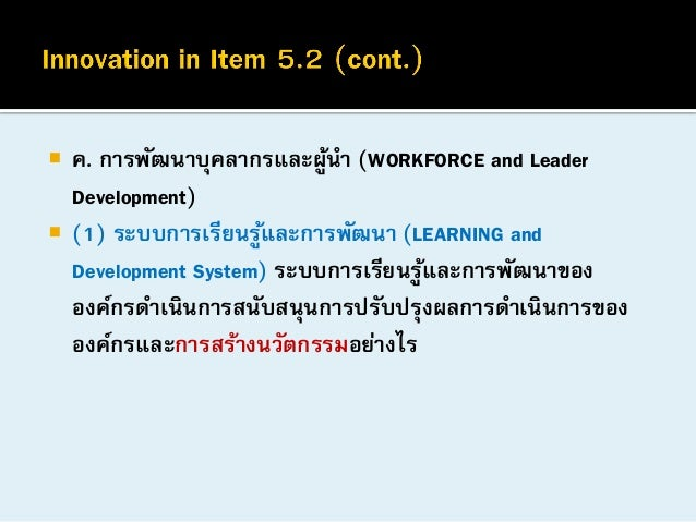    ค. การพัฒนาบุคลากรและผูนา (WORKFORCE and Leader ้ Development) (1) ระบบการเรียนรูและการพัฒนา (LEARNING and ้ Developm...