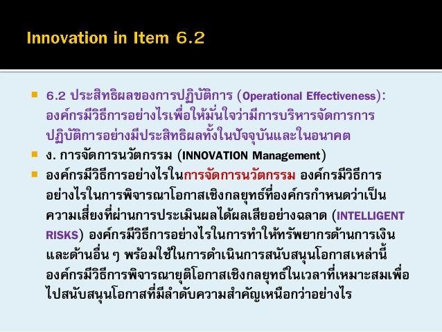   6.2 ประสิทธิผลของการปฏิบตการ (Operational Effectiveness): ั ิ องค์กรมีวิธีการอย่างไรเพื่อให้มั ่นใจว่ามีการบริหารจัดการ...