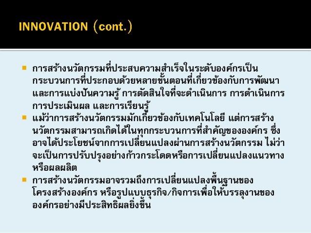       การสร้างนวัตกรรมที่ประสบความสาเร็จในระดับองค์กรเป็ น กระบวนการที่ประกอบด้วยหลายขั้นตอนที่เกี่ยวข้องกับการพัฒนา แล...