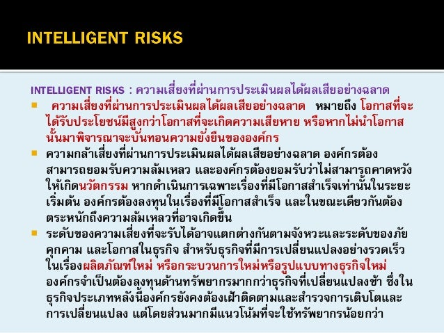 """INTELLIGENT RISKS : ความเสี่ยงที่ผ่านการประเมินผลได้ผลเสียอย่างฉลาด  """"ความเสี่ยงที่ผ่านการประเมินผลได้ผลเสียอย่างฉลาด"""" หม..."""
