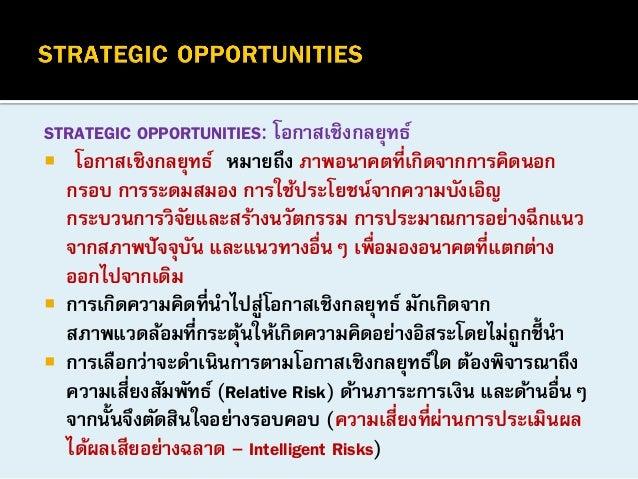 """STRATEGIC OPPORTUNITIES: โอกาสเชิงกลยุทธ์  """"โอกาสเชิงกลยุทธ์"""" หมายถึง ภาพอนาคตที่เกิดจากการคิดนอก กรอบ การระดมสมอง การใช้..."""
