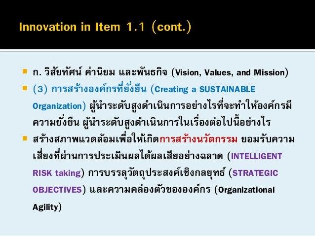      ก. วิสยทัศน์ ค่านิยม และพันธกิจ (Vision, Values, and Mission) ั (3) การสร้างองค์กรที่ยั ่งยืน (Creating a SUSTAINA...