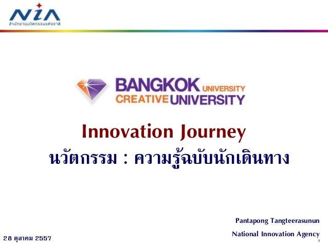 1  28 ตุลาคม 2557  Pantapong Tangteerasunun National Innovation Agency  Innovation Journey นวัตกรรม : ความรู้ฉบับนักเดินทาง